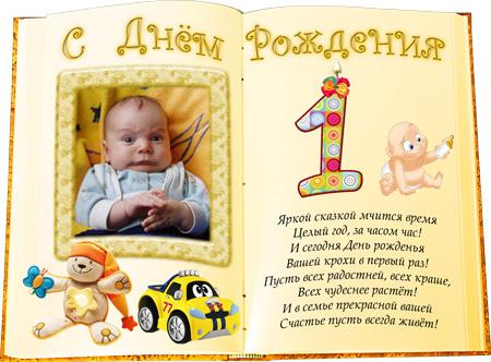 Как сделать презентацию на рождение ребенка